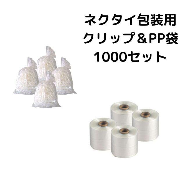 ネクタイクリップセット 1000セット分 【送料実費S】