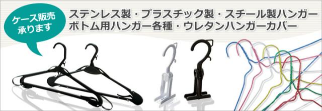 プラスチック・針金ハンガー