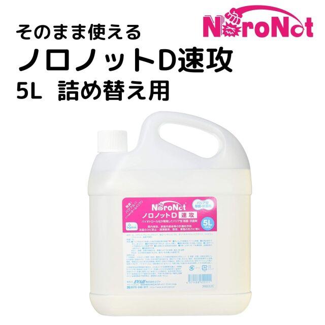 除菌抗菌ノロノット