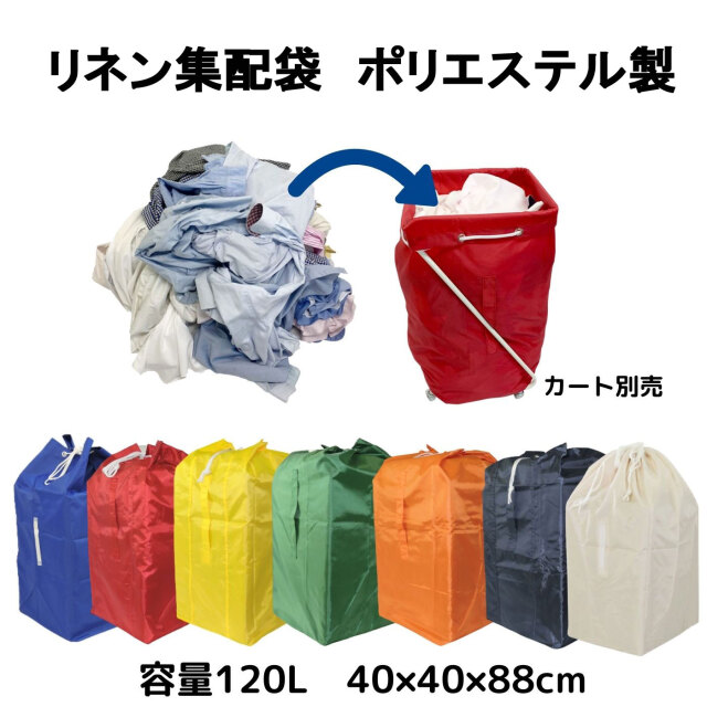 リネンカート回収袋 全7色
