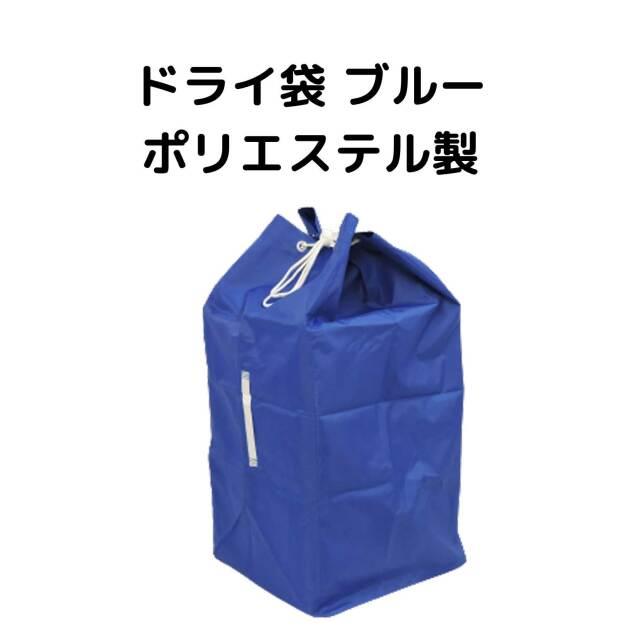 ドライ袋 ブルー 集配袋