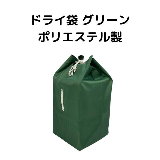 ポリエステル製ドライ袋 グリーン