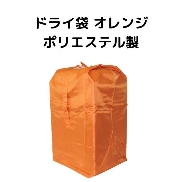 リネンカート回収袋 オレンジ