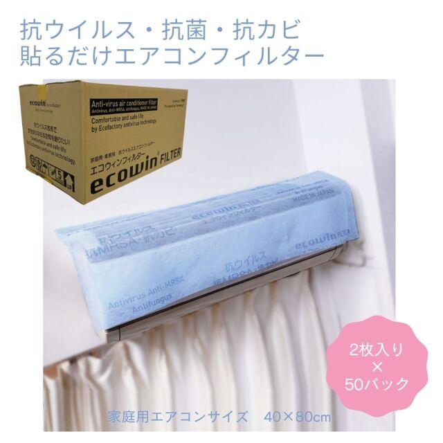 抗菌エアコンフィルター 家庭用50パック