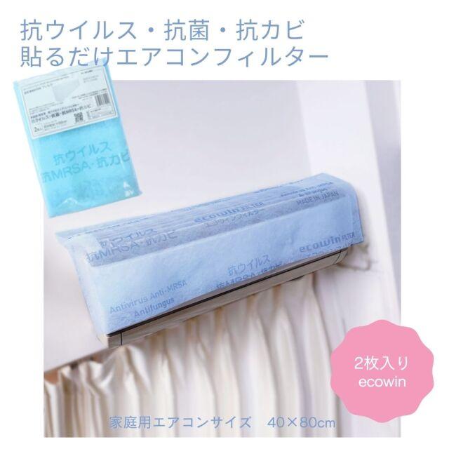 抗菌エアコンフィルター 家庭用
