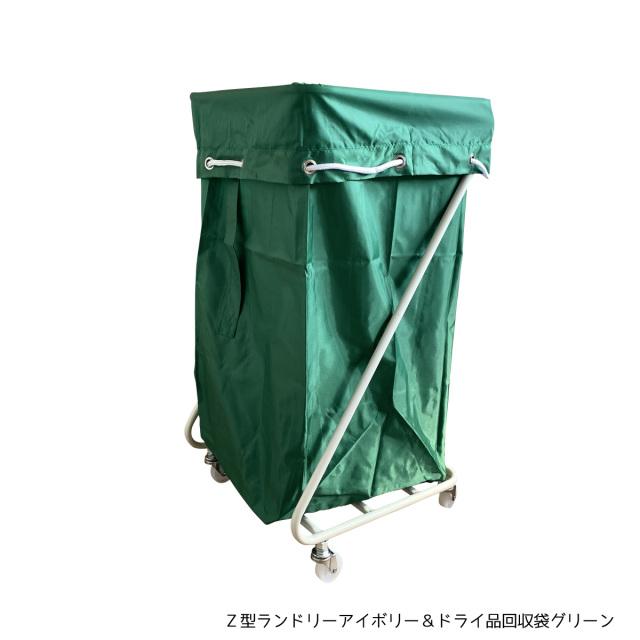 リネンカート 回収袋 グリーン