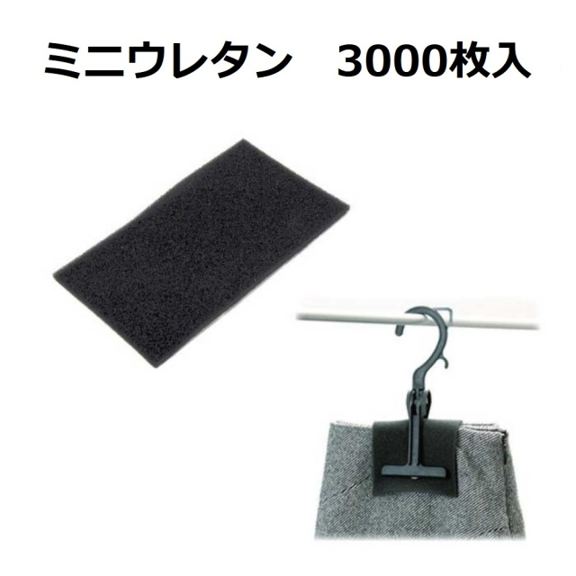 ミニウレタン3000枚入