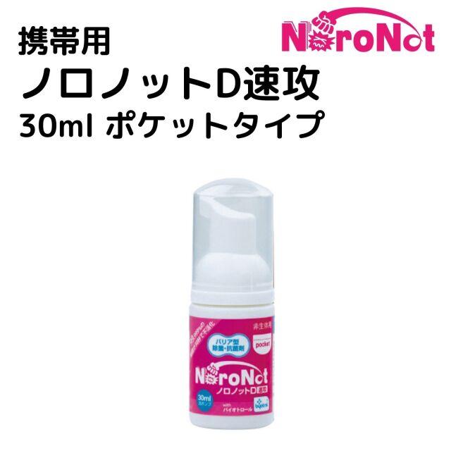 除菌抗菌ノロノット 30mlポケットタイプ