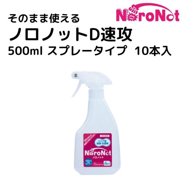 除菌抗菌ノロノット 500mlスプレータイプ