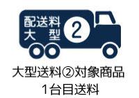 大型送料2【1台目用】 ※1個だけ買い物カゴへ入れてください。