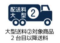 大型送料2 【2台目以降用】 ※ご購入数-1個買い物カゴへ入れてください。