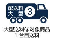 大型送料3【1台目用】 ※1個だけ買い物カゴへ入れてください。