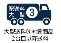 大型送料3 【2台目以降用】 ※ご購入数-1個買い物カゴへ入れてください。