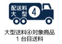 大型送料4【1台目用】 ※1個だけ買い物カゴへ入れてください。