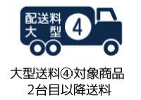 大型送料4 【2台目以降用】 ※ご購入数-1個買い物カゴへ入れてください。