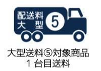 大型送料5【1台目用】 ※1個だけ買い物カゴへ入れてください。