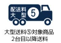 大型送料5 【2台目以降用】 ※ご購入数-1個買い物カゴへ入れてください。