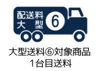 大型送料6【1台目用】 ※1個だけ買い物カゴへ入れてください。