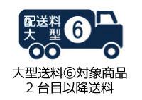 大型送料6 【2台目以降用】 ※ご購入数-1個買い物カゴへ入れてください。