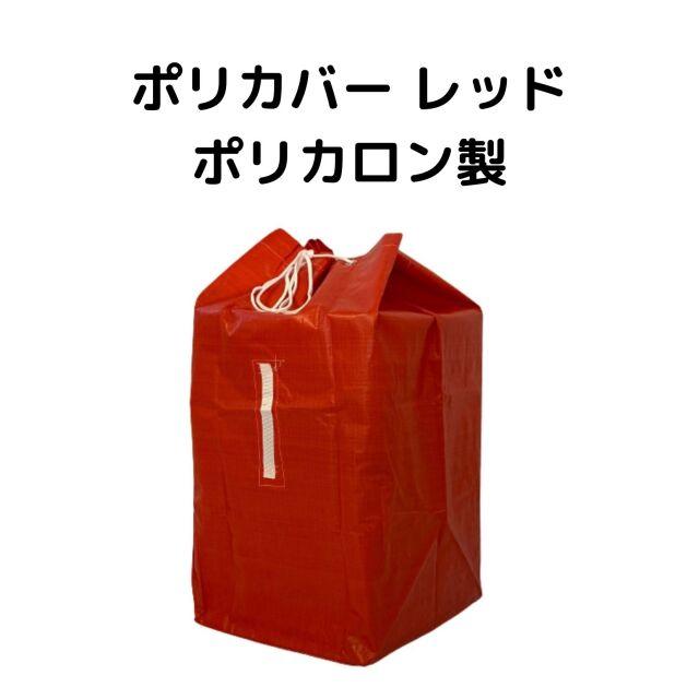 リネンバッグ ポリカロン製 赤