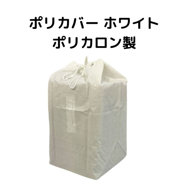 リネンバッグ ポリカロン製 ホワイト