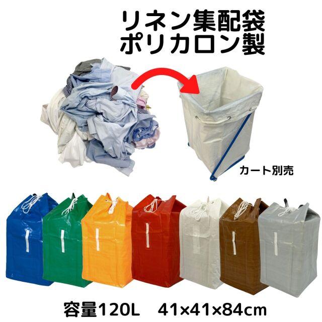 リネンバッグ 集配袋 ポリカロン製