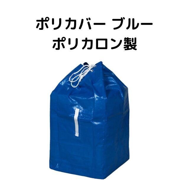 リネン集配袋 ポリカロン ブルー