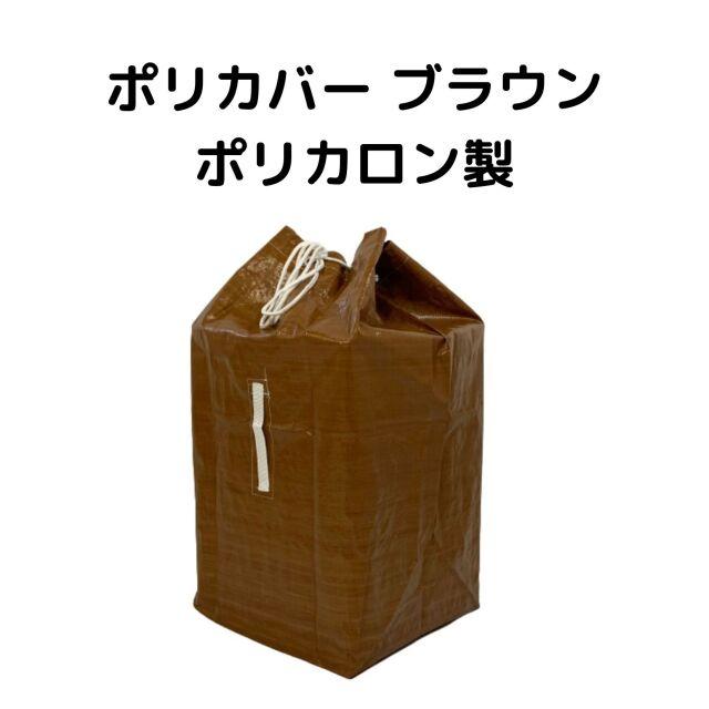 リネン集配袋 ポリカロン ブラウン