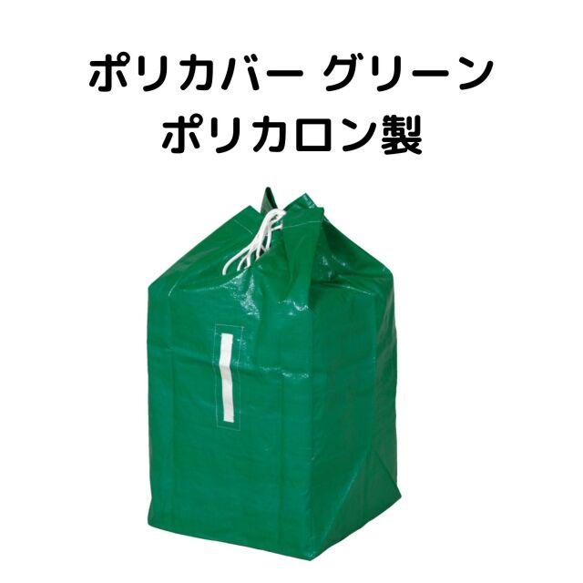 リネンバッグ ポリカロン製グリーン