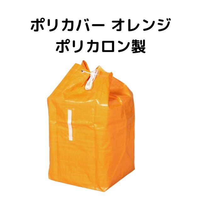 リネン集配袋 ポリカロン オレンジ