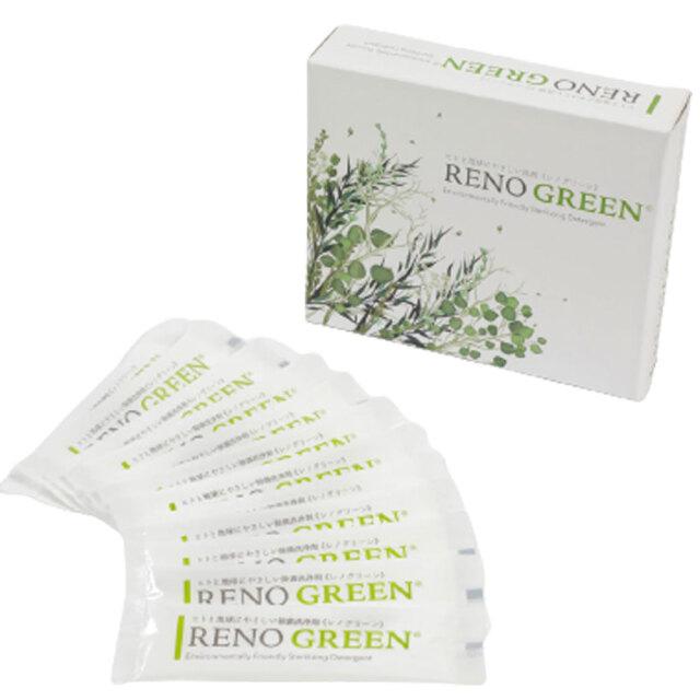 レノグリーン分包
