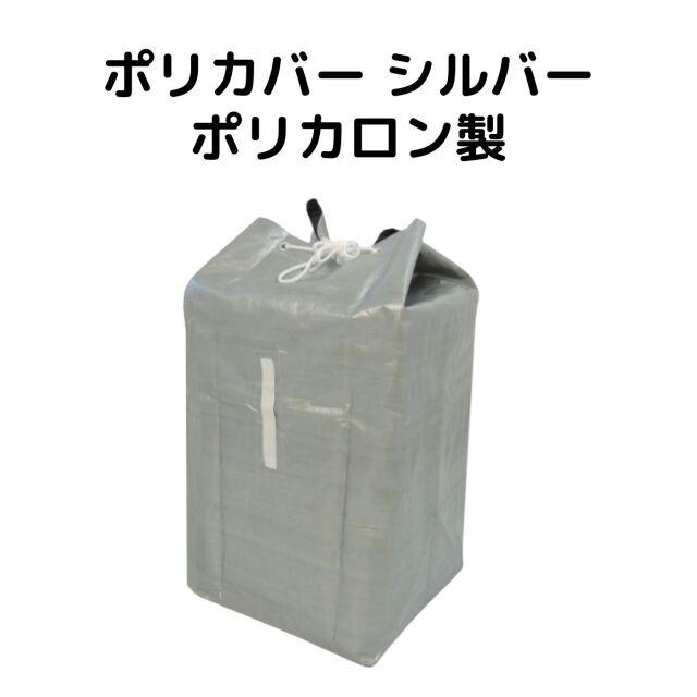 リネン集配袋 ポリカロン シルバー
