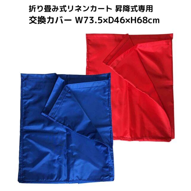 トレッドワゴン昇降式用カバー