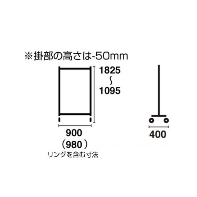 ホワイト900幅 Φ75キャスター付