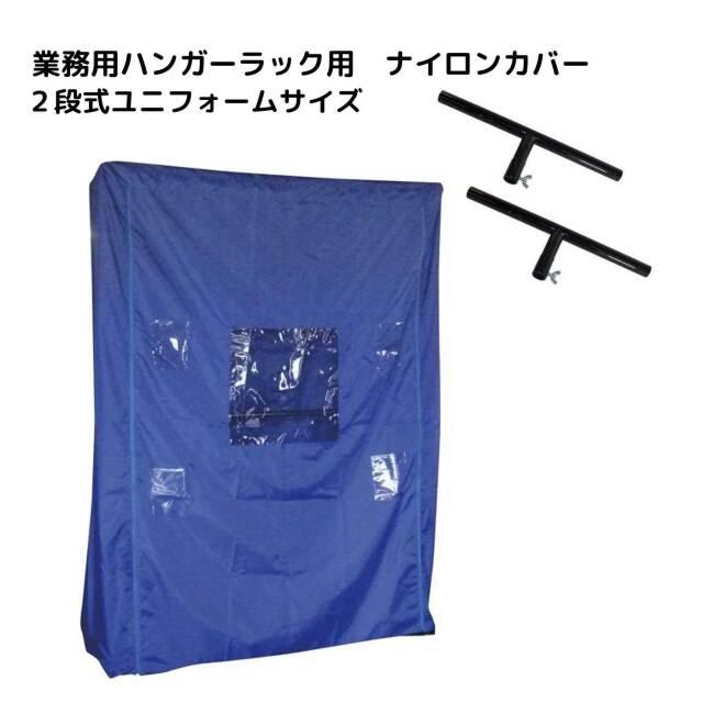 Z2段ユニフォーム用ナイロンカバー