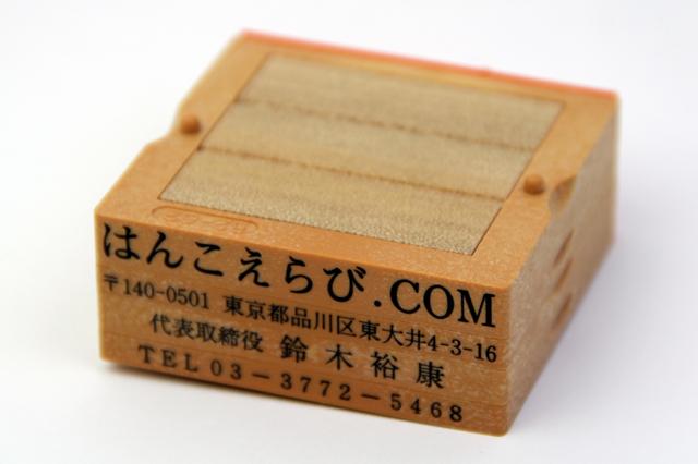 組み合わせ印(親子印)  4行 62mm 代引手数料無料