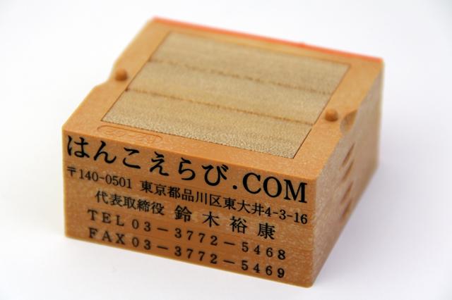 組み合わせ印(親子印)  5行 62mm 代引手数料無料