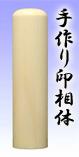 ■寸胴・2.象牙13.5mm(実印)