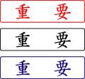 電子印鑑・封筒用【重要】ヨコ