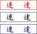 電子印鑑・封筒用【速達】ヨコ