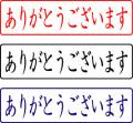 電子印鑑・封筒用【ありがとうございます】ヨコ