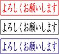 電子印鑑・封筒用【よろしくお願いします】ヨコ