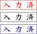 電子印鑑・封筒用【入力済】ヨコ