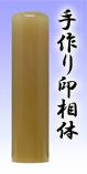 ■寸胴・3.牛角(白)15mm(銀行印)