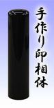 ■寸胴・5.黒水牛18mm(実印)