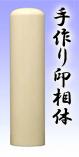 ■寸胴・1.高級本象牙15mm(実印)