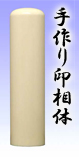 ■寸胴・1.高級本象牙16.5mm(実印)