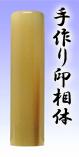 ■寸胴・4.牛角(色)18mm(実印)