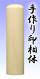 ■寸胴・2.象牙18mm(実印)