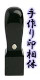 ◇天角5.黒水牛18mm